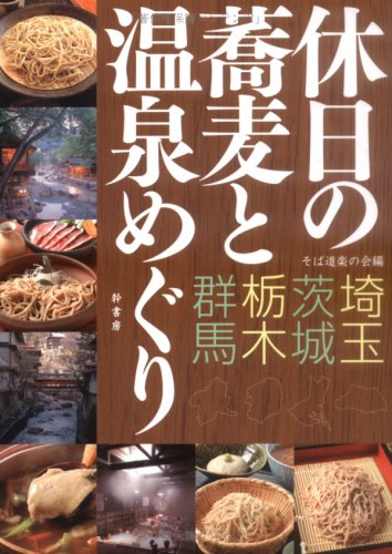 休日の蕎麦と温泉めぐり―埼玉・茨城・栃木・群馬