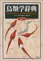 鳥類学辞典
