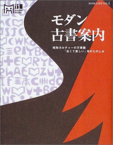 モダン古書案内―昭和カルチャーの万華鏡、「古くて新しい」本のたのしみ (マーブルブックス―BOOK CAFE)