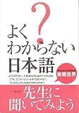 よくわからない日本語 このことばはどこからきたのか?どうしてこんな言い方になったのか?