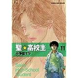 聖☆高校生 11 (ヤングキングコミックス)