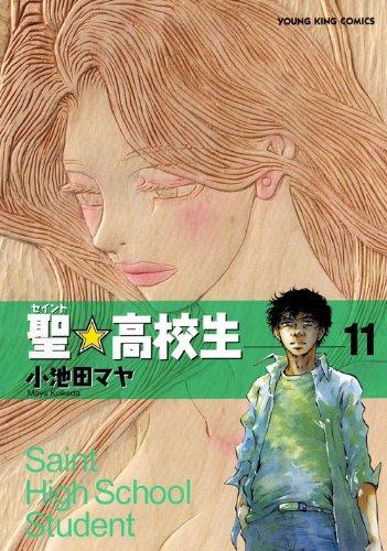 聖☆高校生 11 (ヤングキングコミックス)の詳細を見る