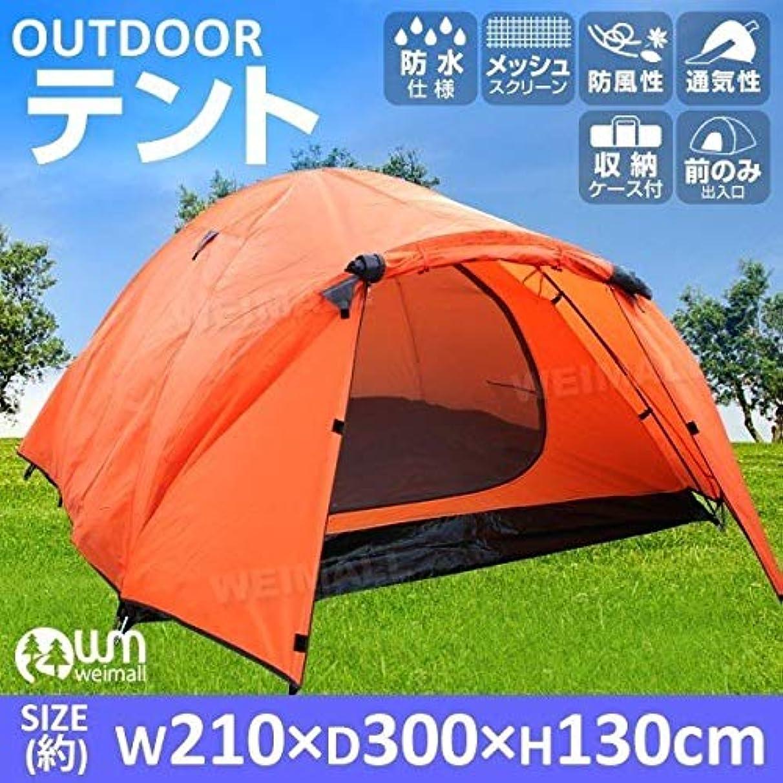 メイドアッパー足テント 2人?3人用 キャンプ キャンピングテント ツーリングテント ドーム型テント 防水