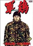 軍鶏 (7) (Action comics)