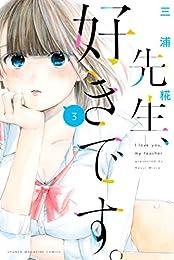 先生、好きです。(3) (週刊少年マガジンコミックス)