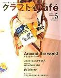 クラフト*Caf〓―かわいい暮らし、おいしいハンドメイド。 (Vol.5(2006autumn)) (Heart Warming Life Series) 画像