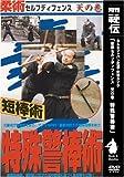 柔術セルフディフェンス 第3巻...