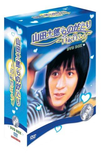 山田太郎ものがたり ~貧窮貴公子~ DVD-BOXの詳細を見る