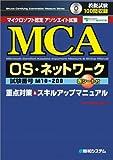 MCA OS・ネットワーク重点対策&スキルアップマニュアル