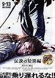 映画チラシ 「るろうに剣心 伝説の最期編」 佐藤健