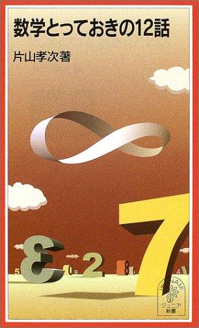 数学とっておきの12話 (岩波ジュニア新書)の詳細を見る