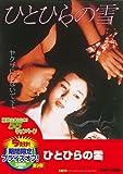 ひとひらの雪 [DVD]