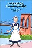 ハリスおばさんニューヨークへ行く (fukkan.com)