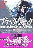 DX版 ブラック・ジャック(20) (手塚治虫漫画全集)