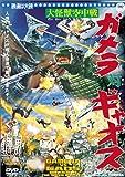 大怪獣空中戦 ガメラ対ギャオス [DVD]