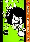 サムライカアサン【期間限定無料】 2 (クイーンズコミックスDIGITAL)