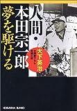 人間・本田宗一郎 夢を駆ける (光文社文庫)