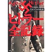 ヒトラー全記録―20645日の軌跡
