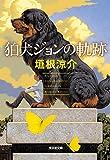 狛犬ジョンの軌跡 (光文社文庫) 画像