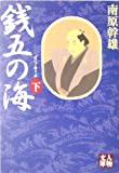銭五の海〈下〉 (人物文庫)