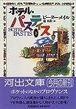 ホテル・パスティス〈下〉 (河出文庫)