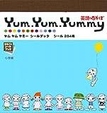 ヤムヤムヤミーシールブック―英語であそぼ (まるごとシールブック)