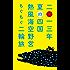 2013年夏の四国 熱風海空野営もぐもぐ二輪旅