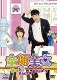 童顔美女 DVD-SET2[DVD]