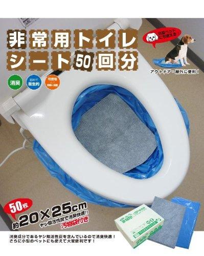 ヤシレット ヤシ殻活性炭ラビン非常用トイレ シートタイプ 5...