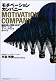 モチベーションカンパニー―組織と個人の再生をめざすモチベーションエンジニアリングのすべて