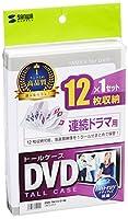 サンワサプライ DVDトールケース 12枚収納 ホワイト DVD-TW12-01W