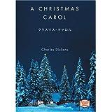 クリスマス・キャロル―A Christmas carol 【講談社英語文庫】