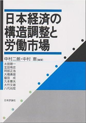 日本経済の構造調整と労働市場