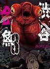 渋谷金魚 第3巻