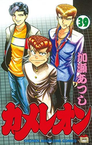 カメレオン(39) (週刊少年マガジンコミックス)