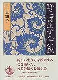 野上彌生子全小説 〈7〉 真知子