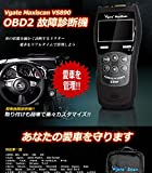 [Origin] Vgate Maxiscan VS890 OBD2 愛車の管理に OBD2 故障診断機 故障診断機 取付簡単 車の状態を細かく診断 VS890 - 3,730 円