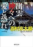 出雲 神々への愛と恐れ 十津川警部 (徳間文庫)