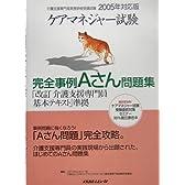 ケアマネジャー試験2005年対応版完全事例Aさん問題集