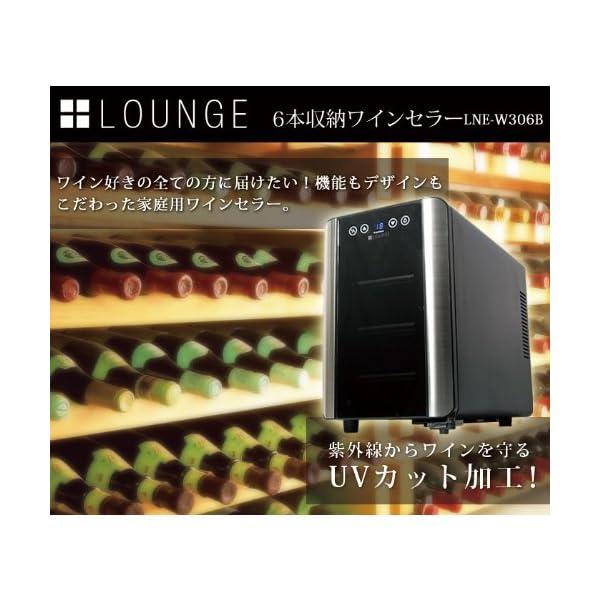 +LOUNGE タッチパネル&UVカット仕様 ...の紹介画像2