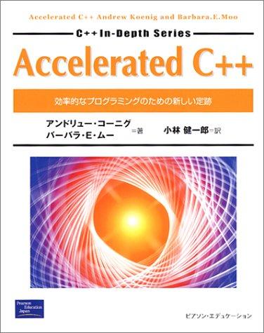 Accelerated C++―効率的なプログラミングのための新しい定跡 (C++ In Depth Series)の詳細を見る