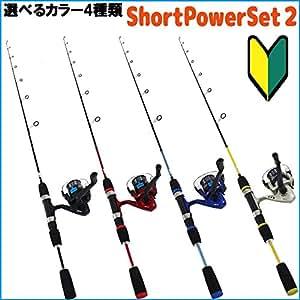釣り入門セット ショートパワーセット2 (basic-120807) ※ イエロー