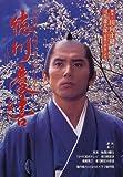 cover of 徳川慶喜―司馬遼太郎『最後の将軍』より (前編)