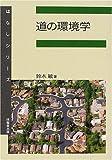 道の環境学 (はなしシリーズ)