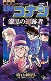 名探偵コナン 漆黒の追跡者 (1) (少年サンデーコミックス)
