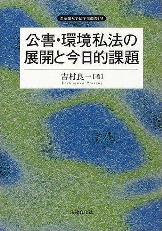 公害・環境私法の展開と今日的課題 (立命館大学法学部叢書)