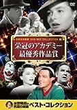 栄冠の アカデミー最優秀作品賞 セット DVD10枚組 10CID-6002