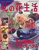 私の花生活 (No.3) (Heart warming life series)