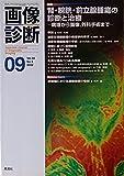 画像診断 (Vol.22No.9)