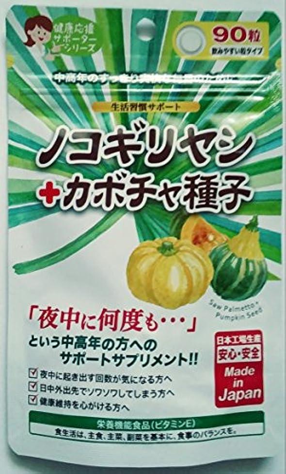 漏斗ぐったり鉄道駅ジャパンギャルズ ノコギリヤシ+カボチャ種子 90粒